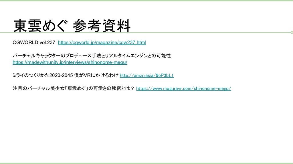 東雲めぐ 参考資料 CGWORLD vol.237 https://cgworld.jp/ma...