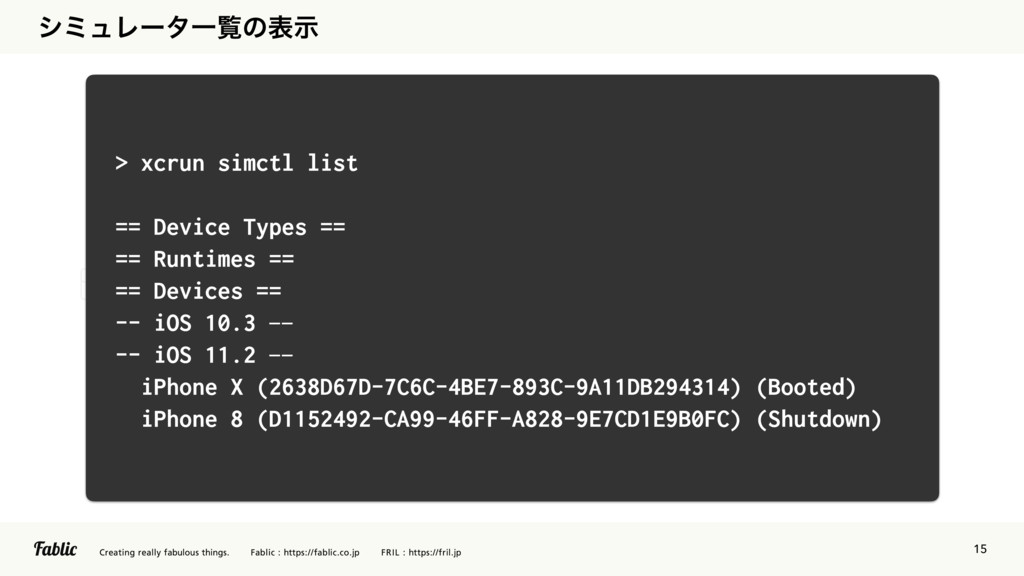 15 γϛϡϨʔλҰཡͷදࣔ > xcrun simctl list  == Device...