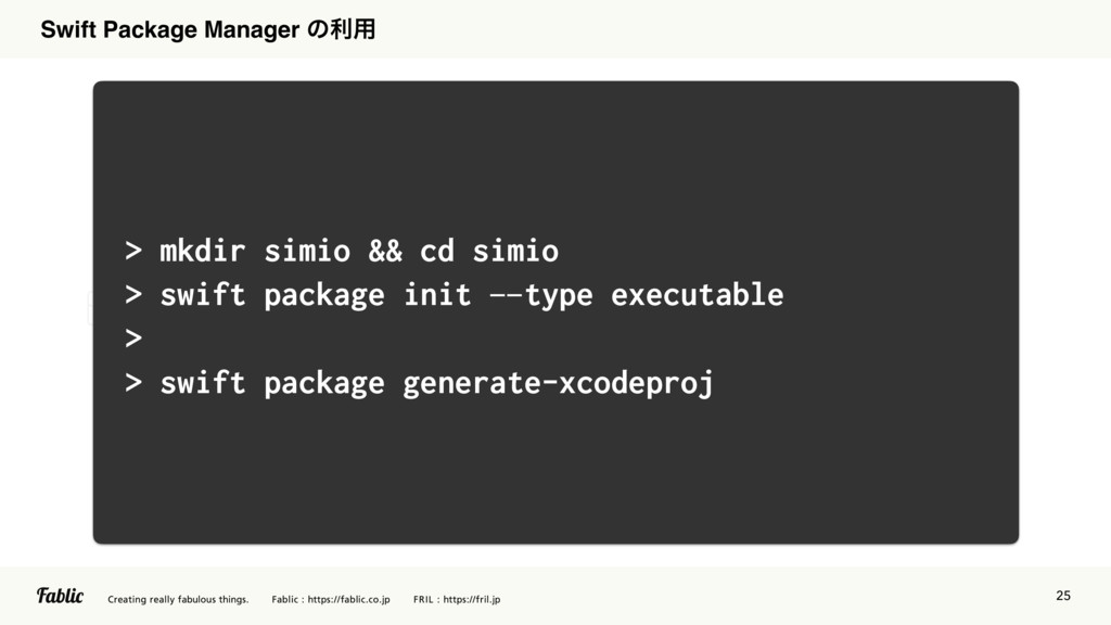 25 Swift Package Manager ͷར༻ > mkdir simio && c...