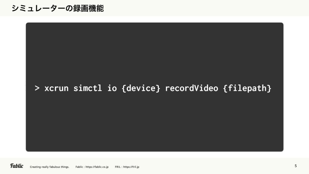 5 γϛϡϨʔλʔͷըػ > xcrun simctl io {device} recor...