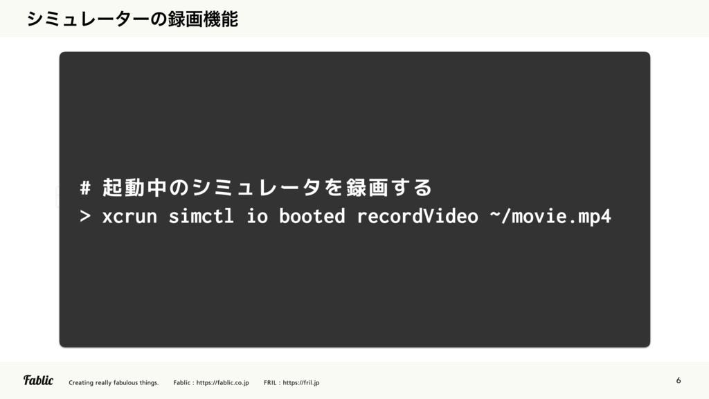 6 γϛϡϨʔλʔͷըػ # 起動中のシミュレータを録画する > xcrun simctl...