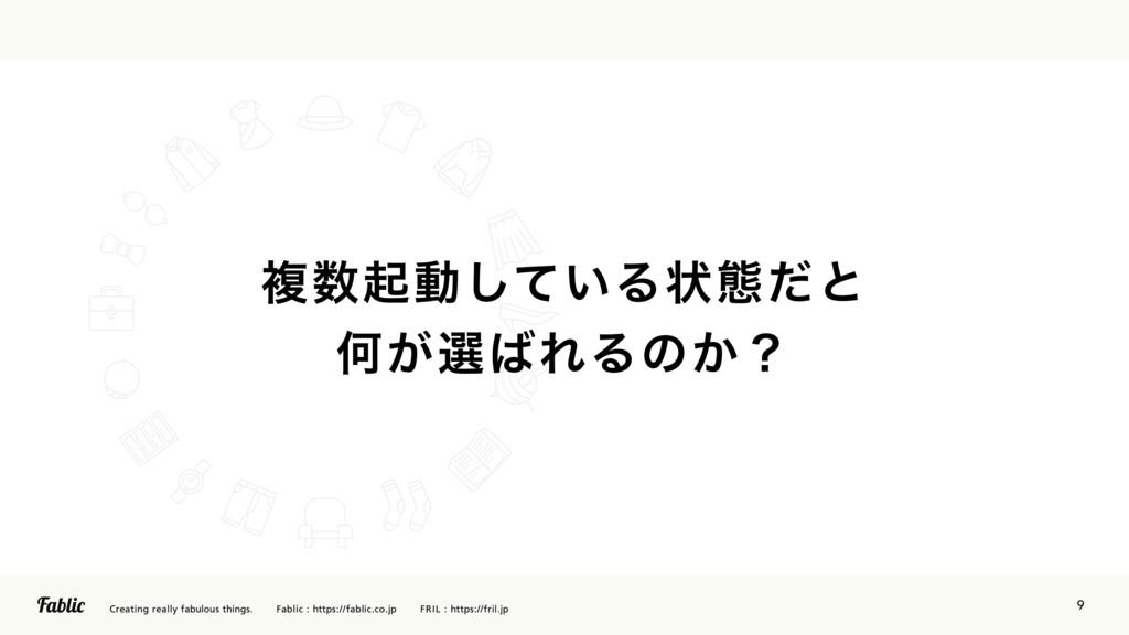 9 ෳىಈ͍ͯ͠Δঢ়ଶͩͱ Կ͕બΕΔͷ͔ʁ