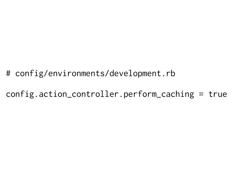 # config/environments/development.rb config.act...
