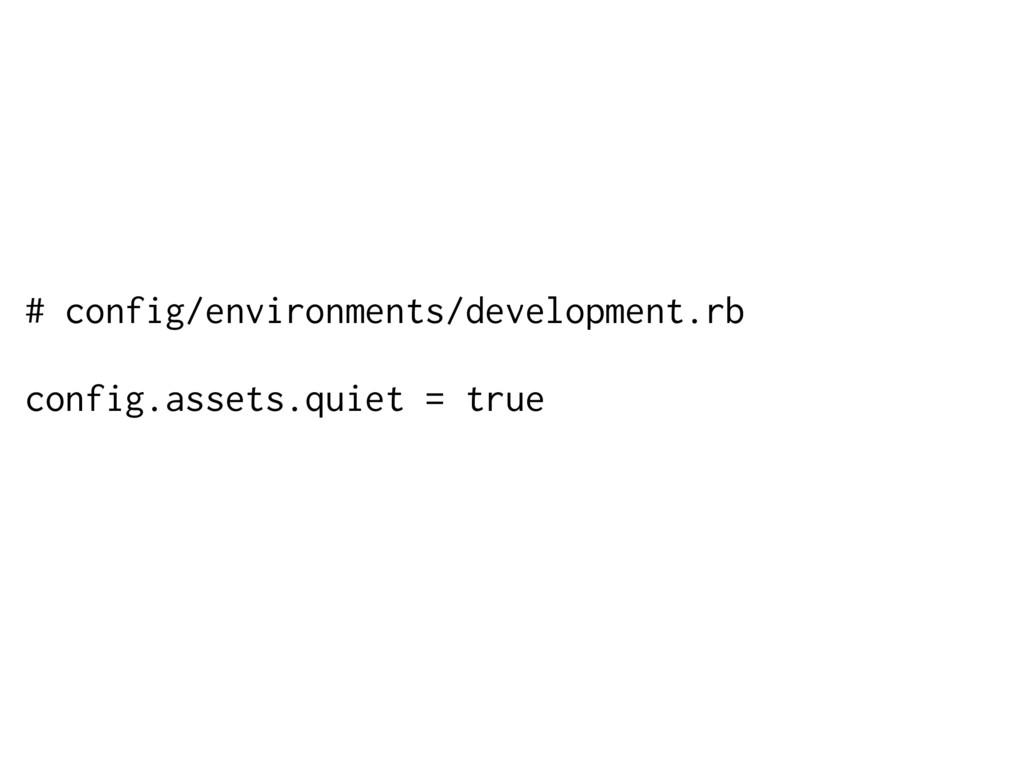 # config/environments/development.rb config.ass...