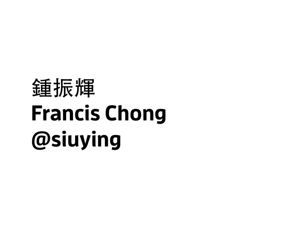 鍾振輝 Francis Chong @siuying