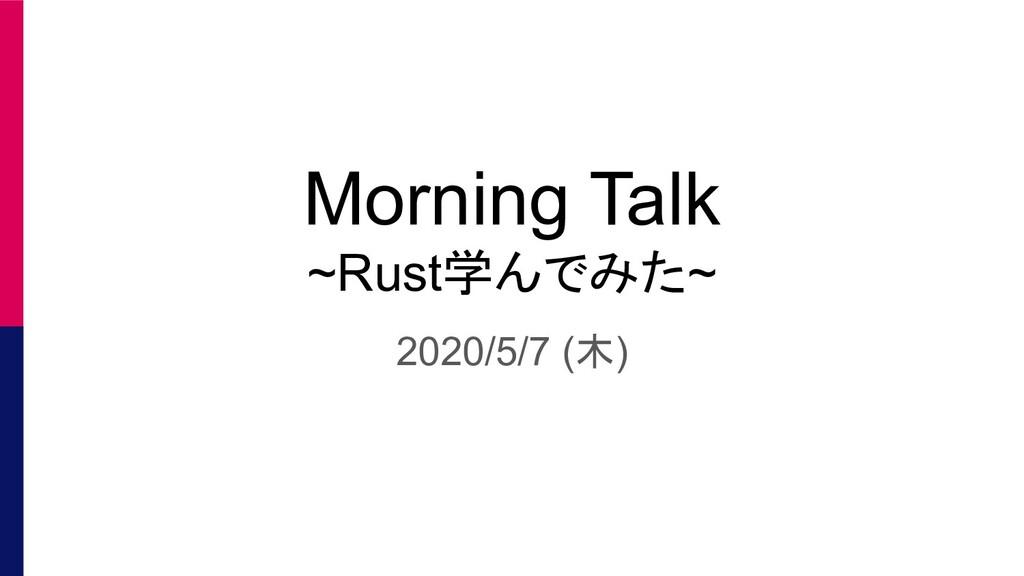 Morning Talk ~Rust学んでみた~ 2020/5/7 (木)