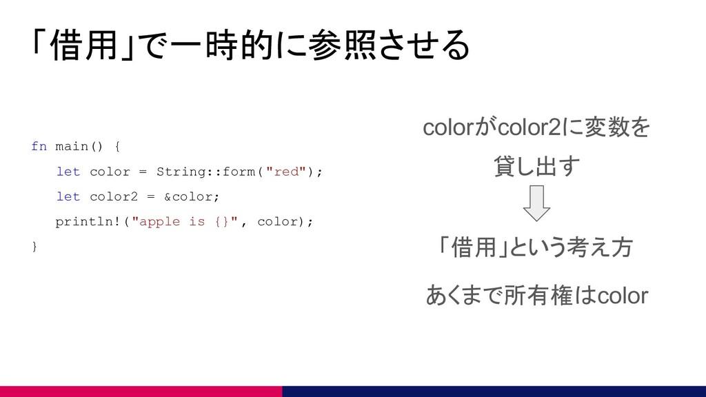 「借用」で一時的に参照させる fn main() { let color = String::...