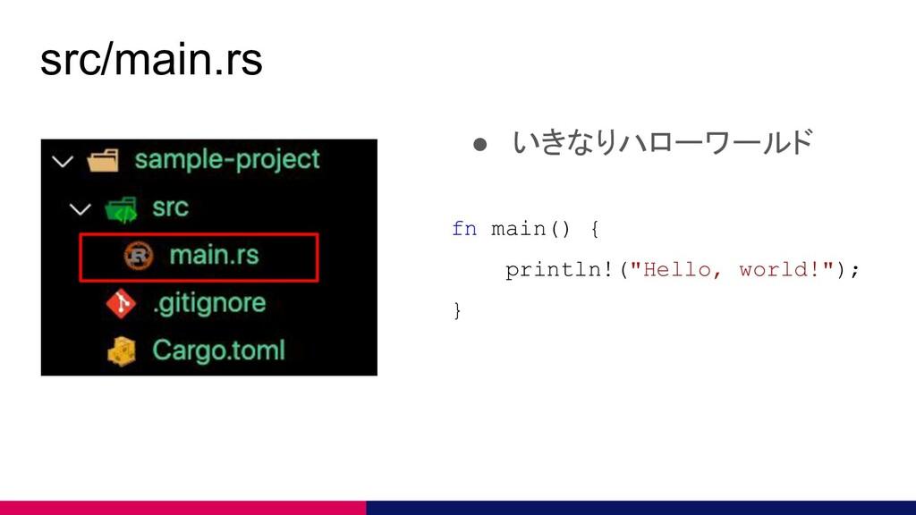 src/main.rs ● いきなりハローワールド fn main() { println!(...