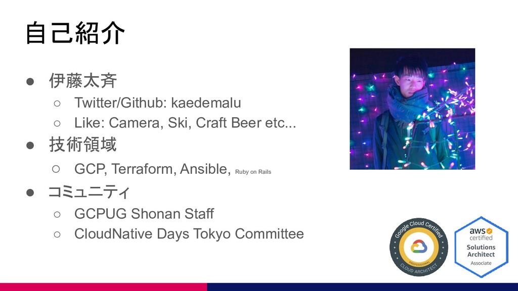 自己紹介 ● 伊藤太斉 ○ Twitter/Github: kaedemalu ○ Like:...