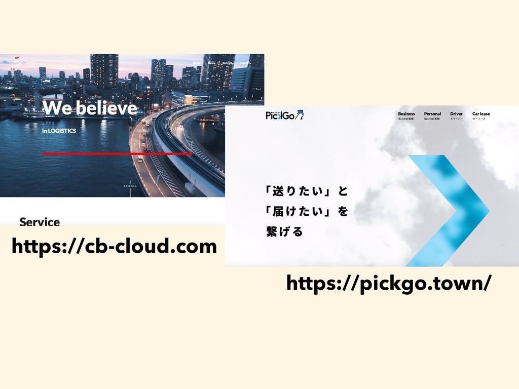 https://cb-cloud.com https://pickgo.town/