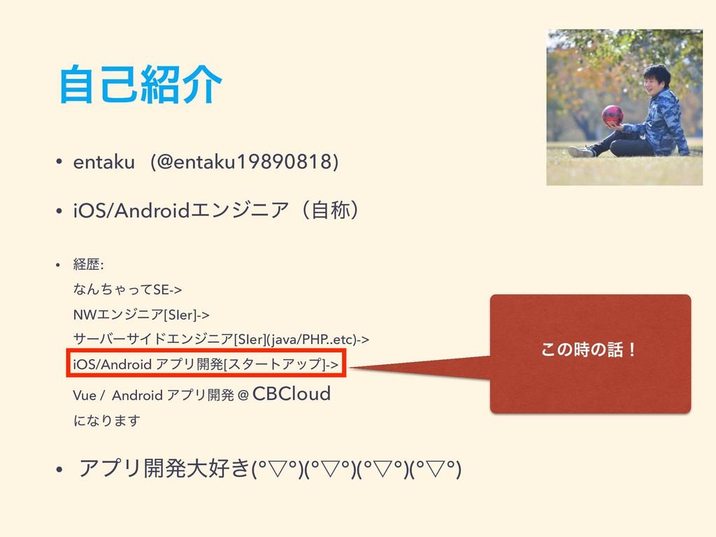 ࣗݾհ • entaku (@entaku19890818) • iOS/AndroidΤϯ...