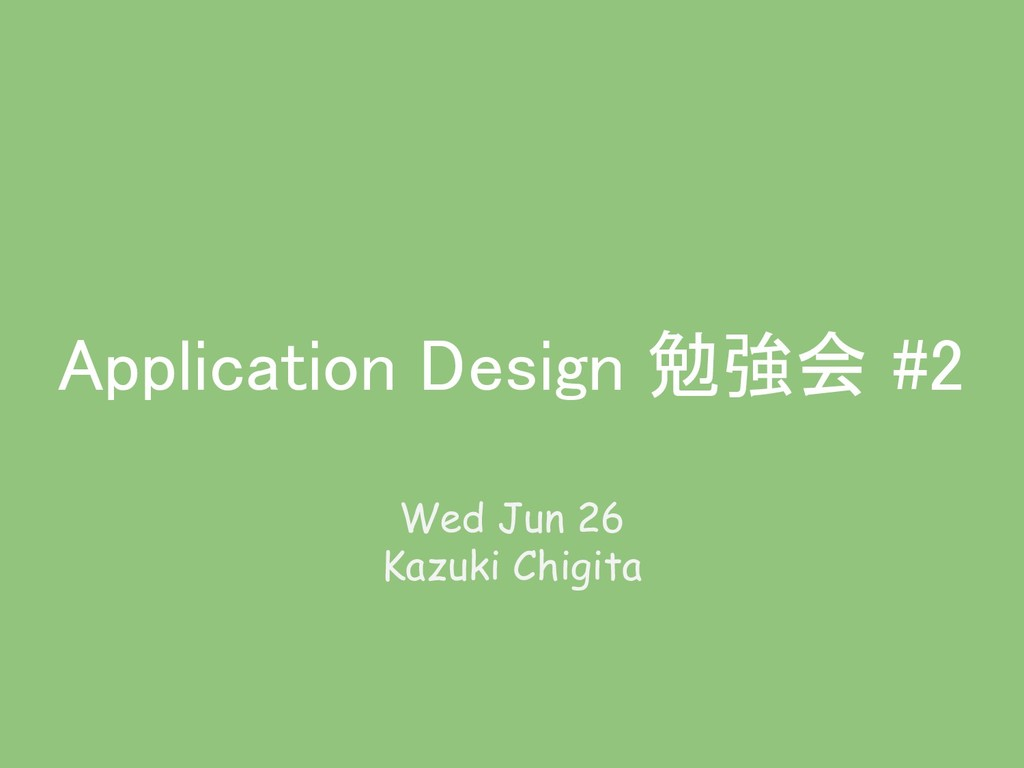 Application Design 勉強会 #2