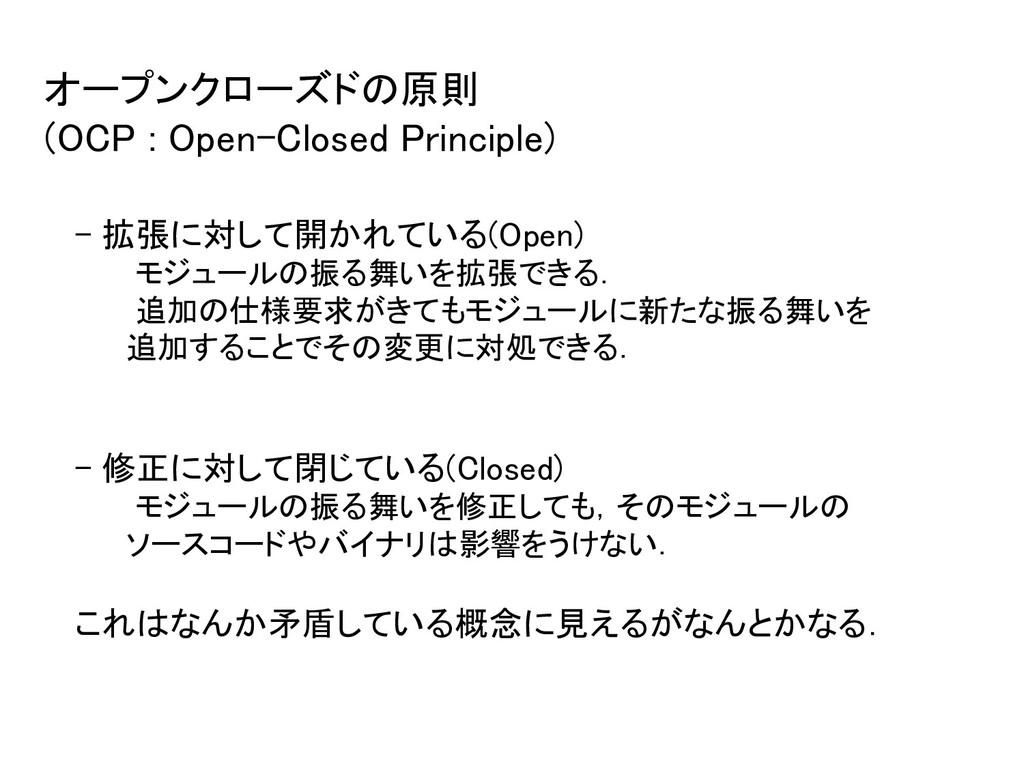 オープンクローズドの原則 (OCP : Open-Closed Principle) - ...
