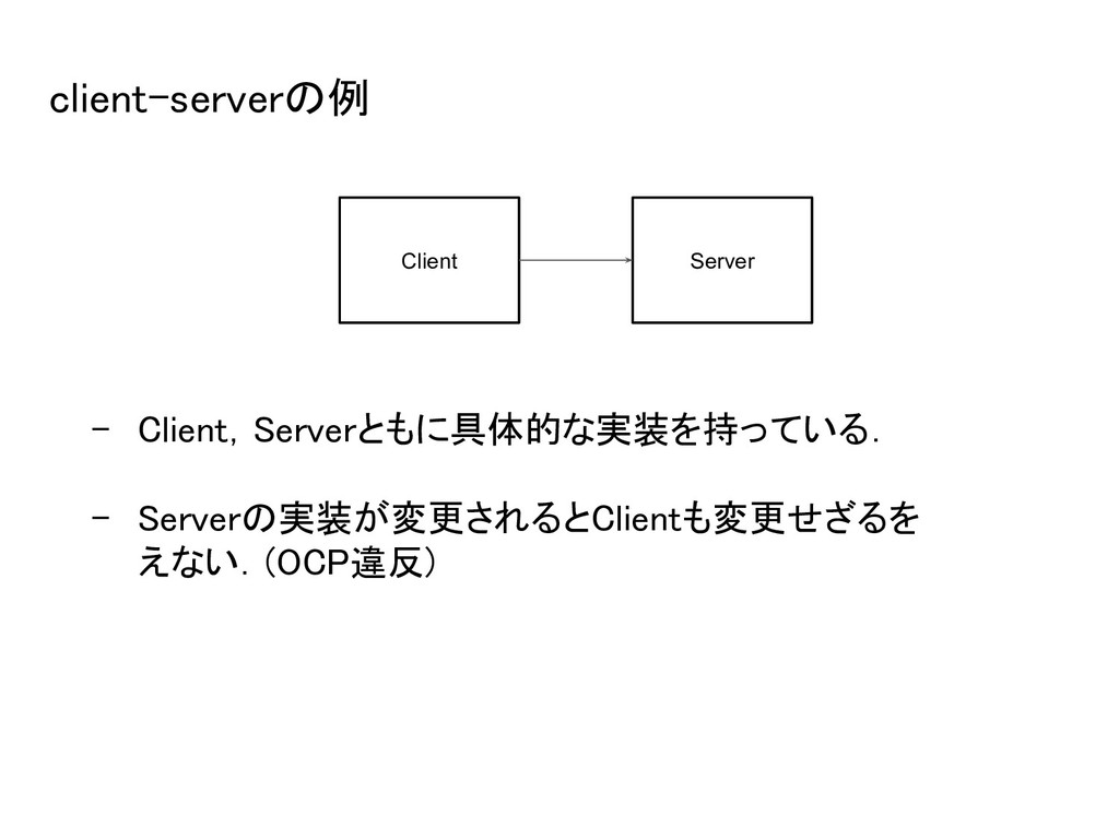 client-serverの例 - Client,Serverともに具体的な実装を持っている...