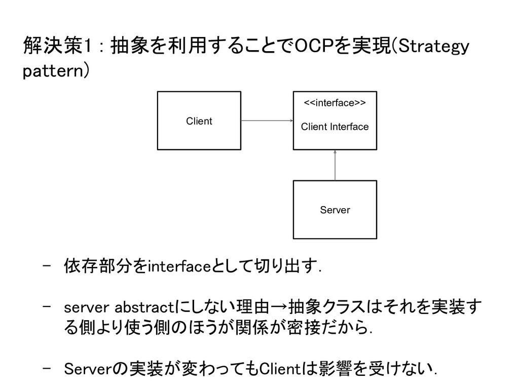 解決策1 : 抽象を利用することでOCPを実現(Strategy pattern) - 依存...