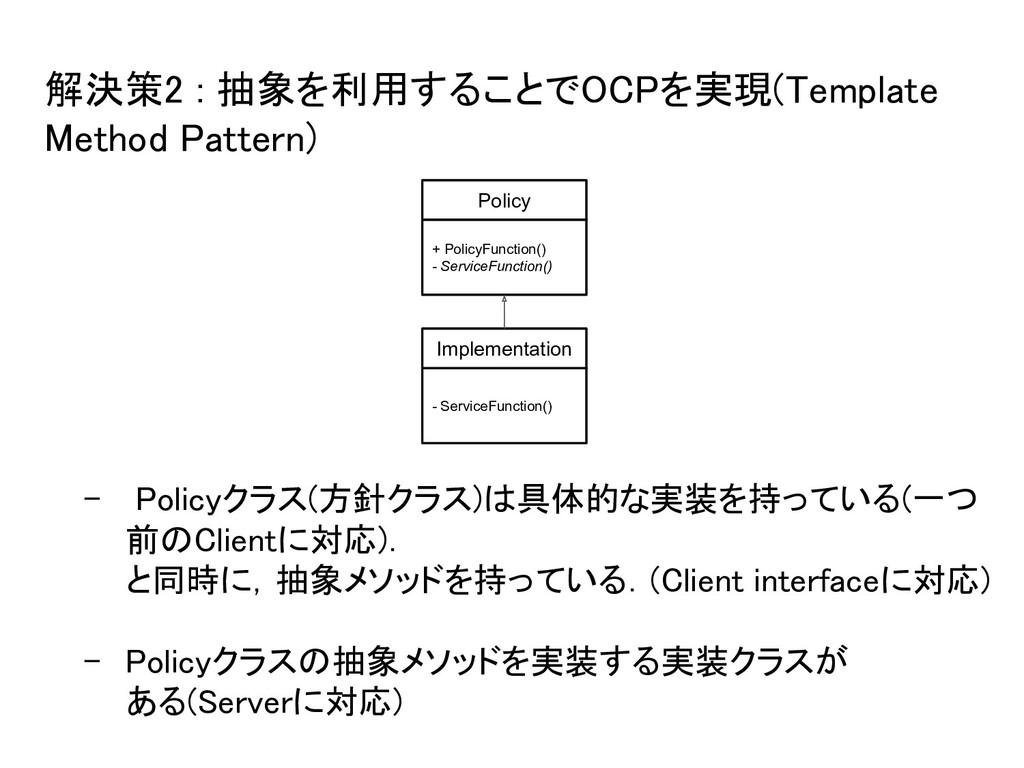 解決策2 : 抽象を利用することでOCPを実現(Template Method Pattern...