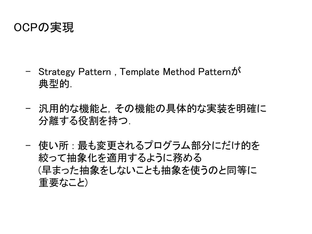 OCPの実現