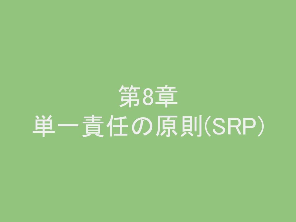 第8章 単一責任の原則(SRP)