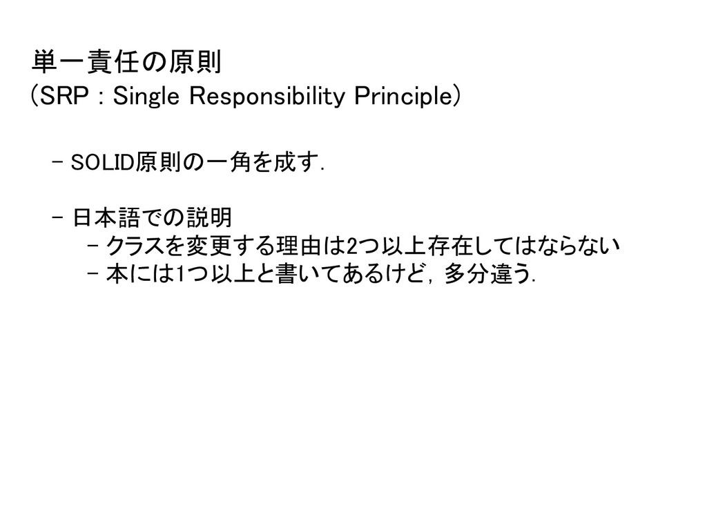 単一責任の原則