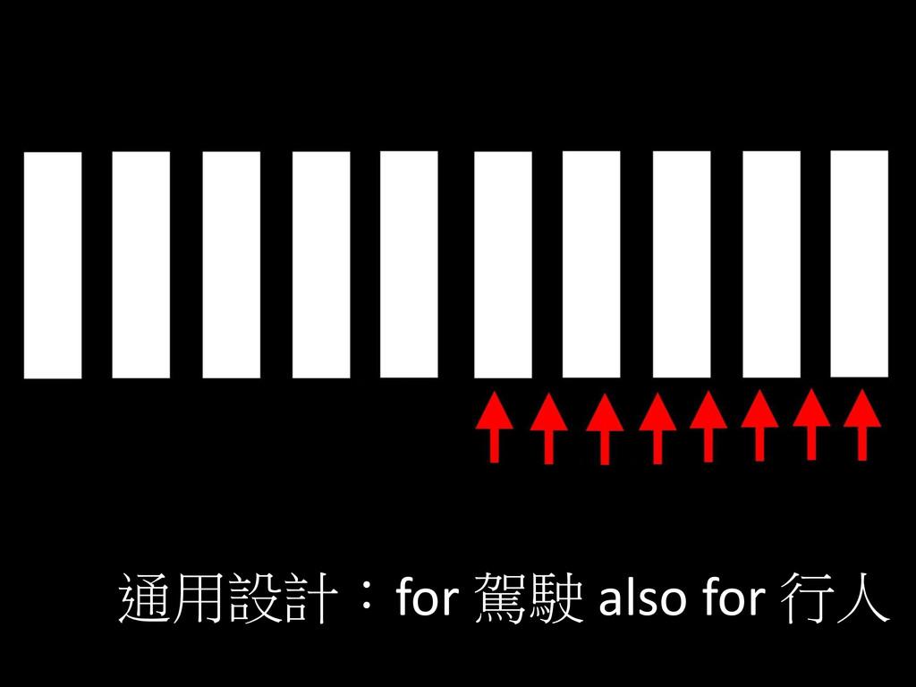 通用設計:for 駕駛 also for 行人