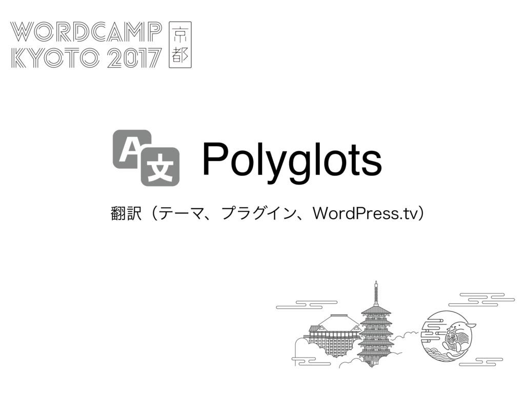 ༁ʢςʔϚɺϓϥάΠϯɺ8PSE1SFTTUWʣ Polyglots