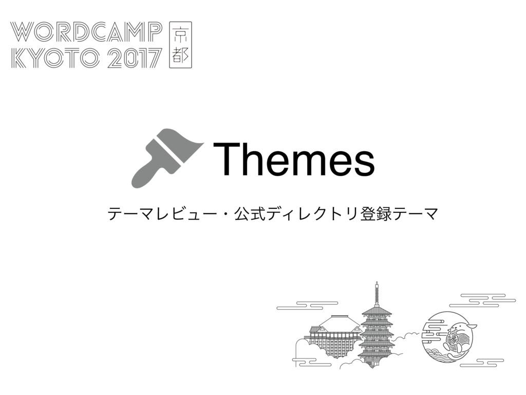 ςʔϚϨϏϡʔɾެࣜσΟϨΫτϦొςʔϚ Themes