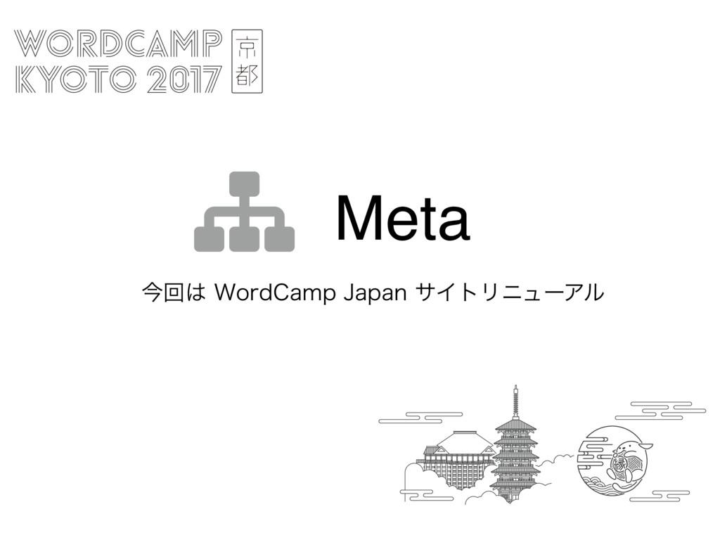 ࠓճ8PSE$BNQ+BQBOαΠτϦχϡʔΞϧ Meta
