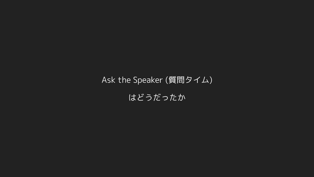 Ask the Speaker (質問タイム) はどうだったか