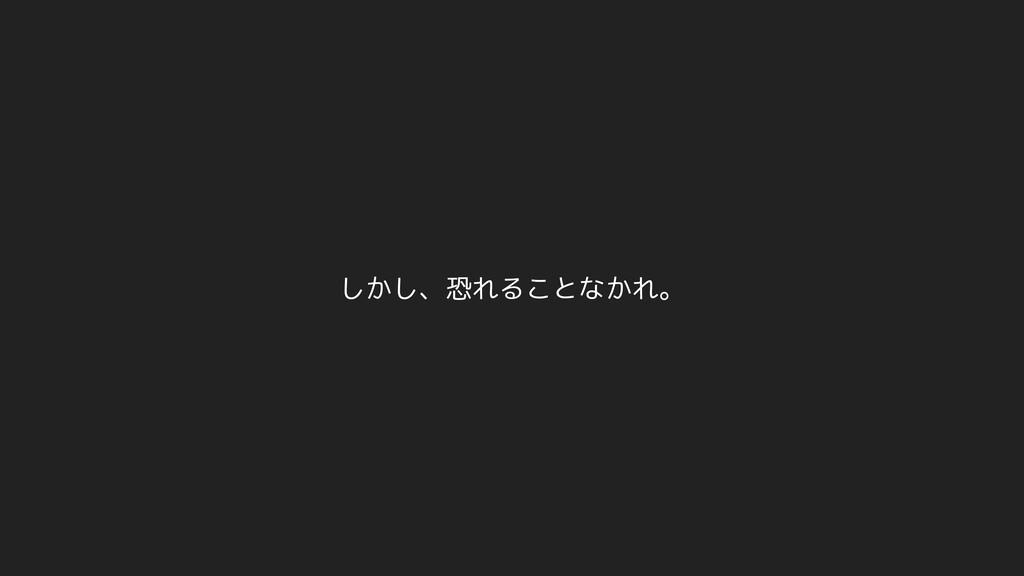 しかし、恐れることなかれ。