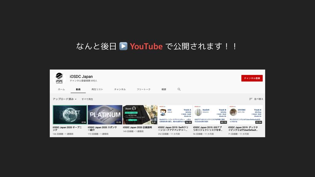 なんと後日 ▶ YouTube で公開されます!!