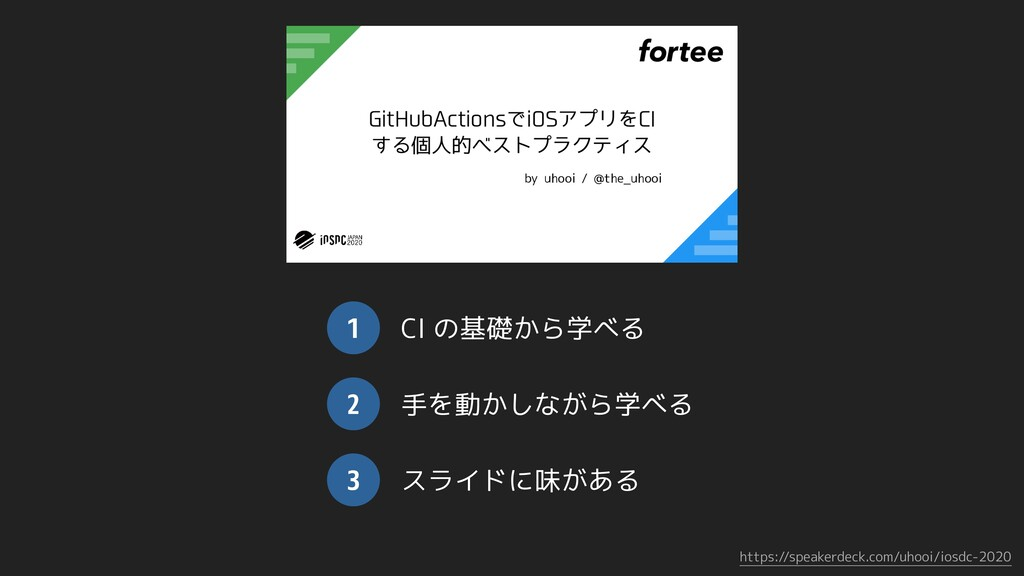 https://speakerdeck.com/uhooi/iosdc-2020 CI の基礎...
