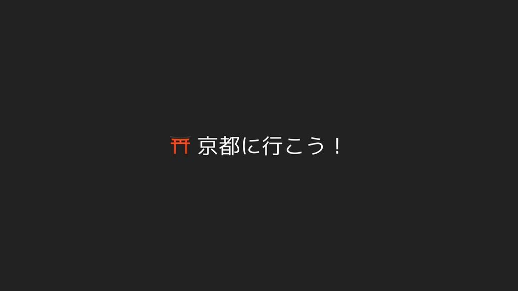 ⛩ 京都に行こう!