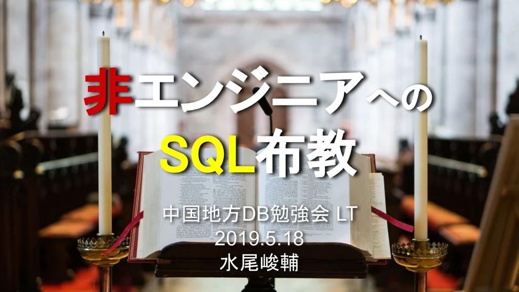 非エンジニアへの SQL布教 中国地方DB勉強会 LT 2019.5.18 水尾峻輔