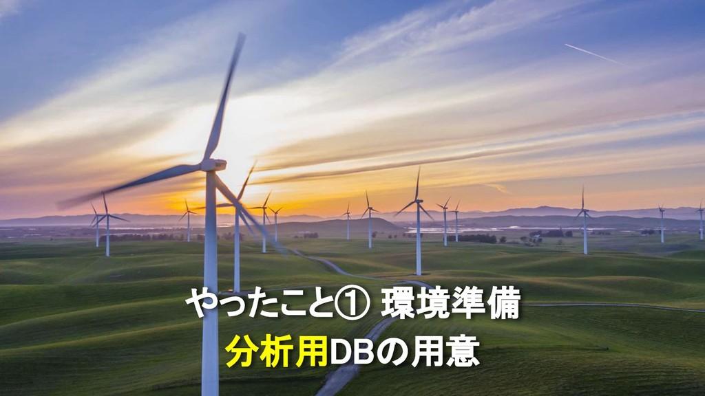 やったこと① 環境準備 分析用DBの用意