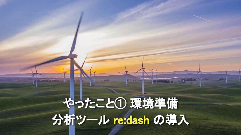 やったこと① 環境準備 分析ツール re:dash の導入