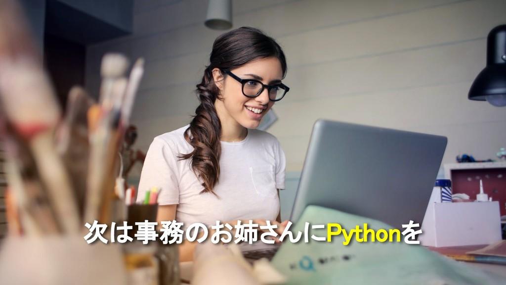 次は事務のお姉さんにPythonを