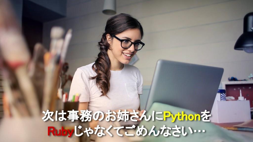 次は事務のお姉さんにPythonを Rubyじゃなくてごめんなさい…