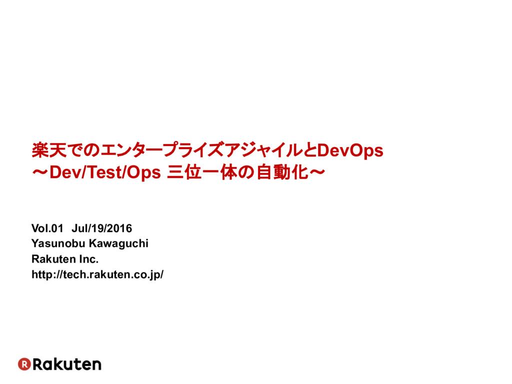 楽天でのエンタープライズアジャイルとDevOps ~Dev/Test/Ops 三位一体の自動...