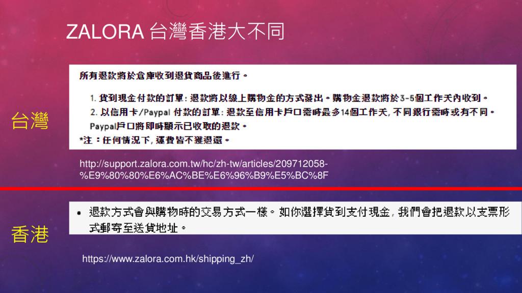 ZALORA 台灣香港大不同 http://support.zalora.com.tw/hc/...