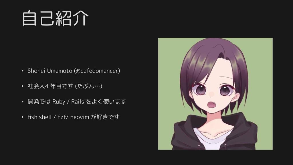 自己紹介 • Shohei Umemoto (@cafedomancer) • 社会人4 年目...