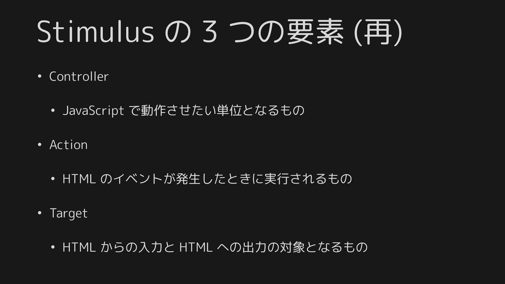 Stimulus の 3 つの要素 (再) • Controller • JavaScript...