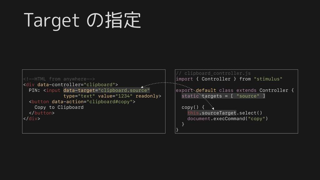 Target の指定 // clipboard_controller.js import { ...