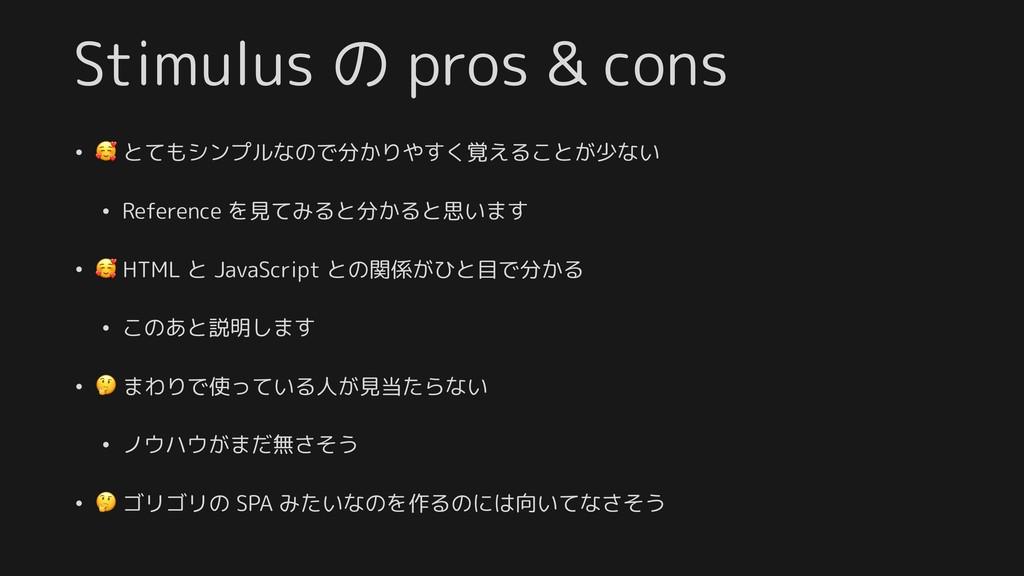Stimulus の pros & cons •  とてもシンプルなので分かりやすく覚えること...