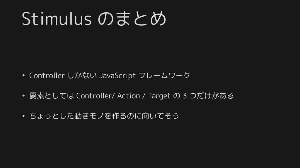 Stimulus のまとめ • Controller しかない JavaScript フレーム...