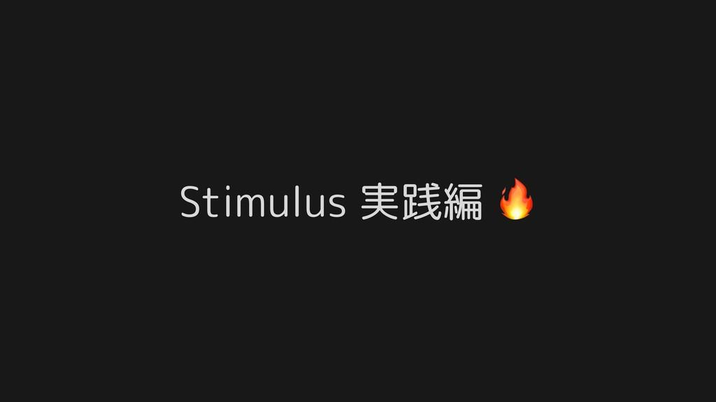 Stimulus 実践編