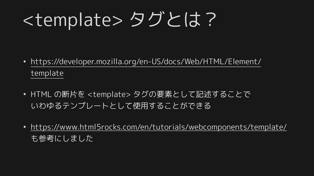<template> タグとは? • https://developer.mozilla.or...