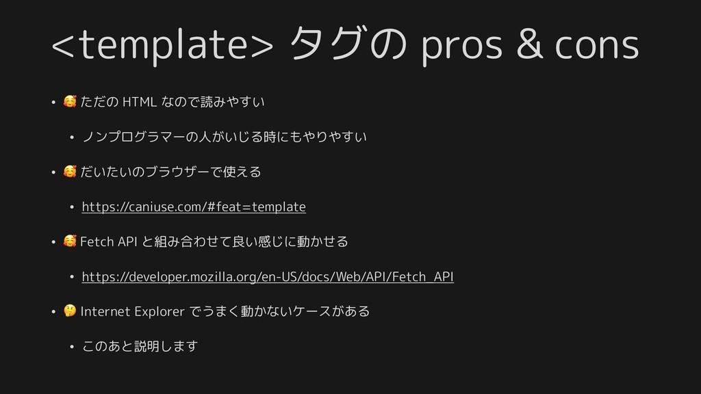 <template> タグの pros & cons •  ただの HTML なので読みやすい...