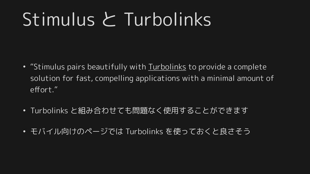 """Stimulus と Turbolinks • """"Stimulus pairs beautif..."""