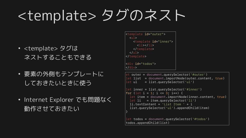 <template> タグのネスト • <template> タグは ネストすることもできる...
