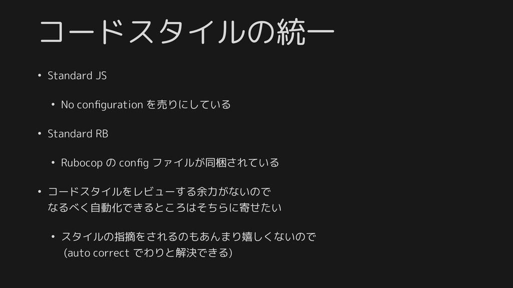 コードスタイルの統一 • Standard JS • No configuration を売りに...